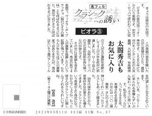 210911_中部経済新聞