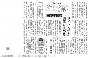 211009_中部経済新聞
