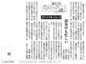 210626_中部経済新聞