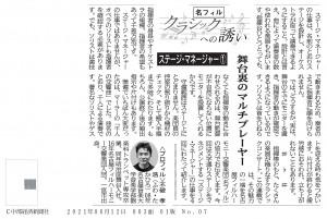 210612_中部経済新聞