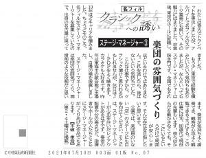 210710_中部経済新聞