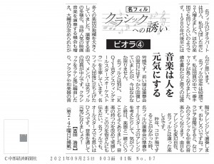 210925_中部経済新聞