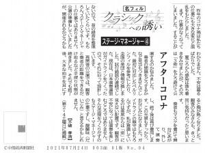 210724_中部経済新聞