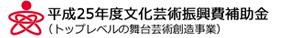 平成25年度文化庁文化芸術振興補助金(トップレベルの舞台芸術創造事業)