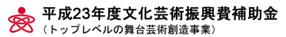 平成23年度文化芸術振興費補助金(トップレベルの舞台芸術創造事業)