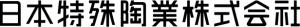 日本特殊陶業ロゴ