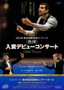 コリーナ・ニーマイヤー(指揮/第17回東京国際音楽コンクール〈指揮〉第3位)*