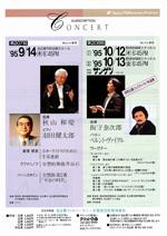 名古屋フィルハーモニー交響楽団・オフィシャルページアーカイブ